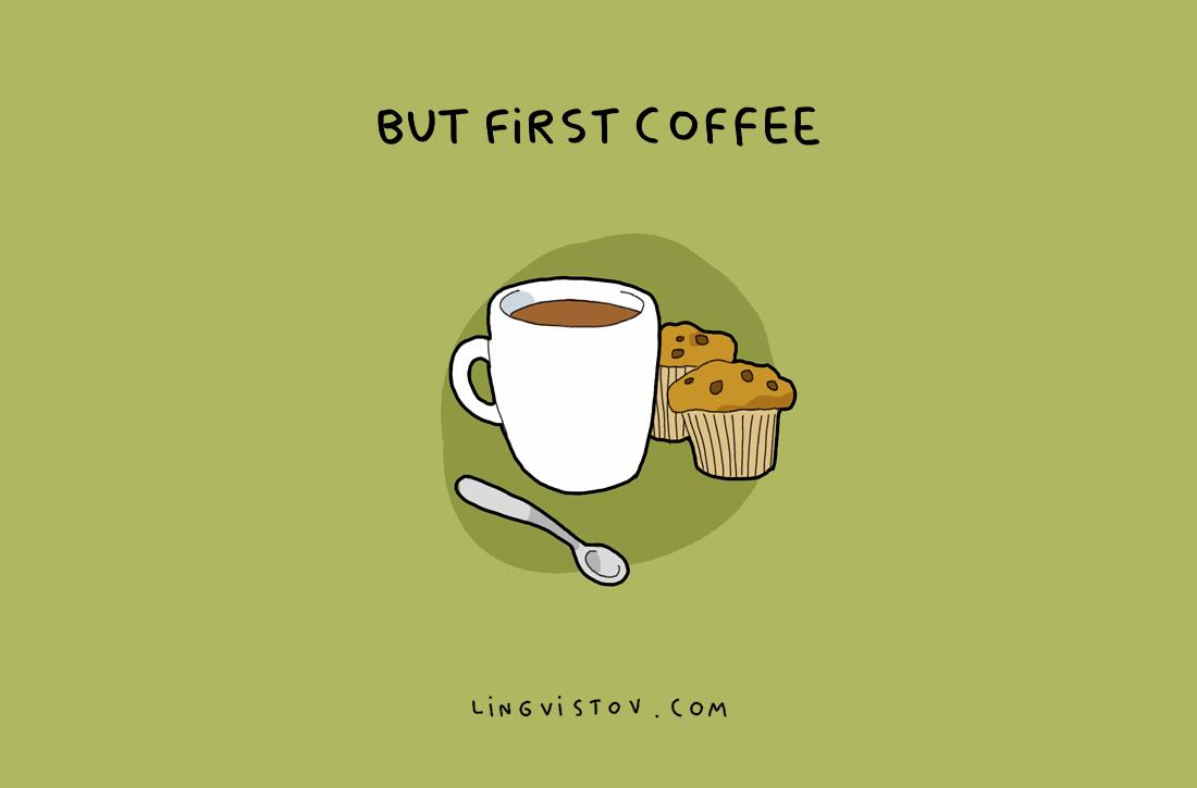 Обаче първо кафето.