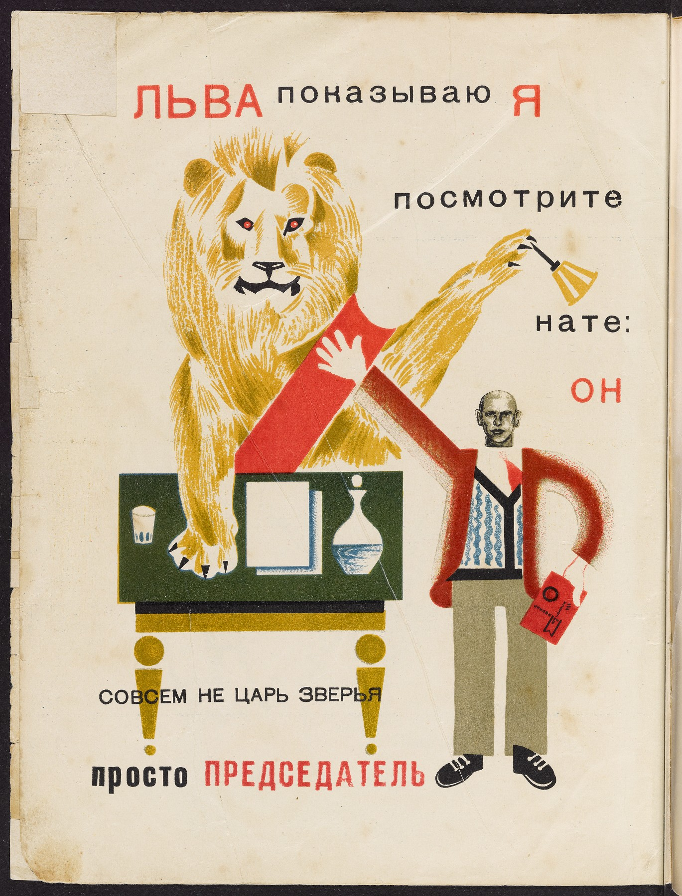 Vladimir Mayakovsky. Whatever Page You Look At, There&#39s An Elephant Or A Lioness