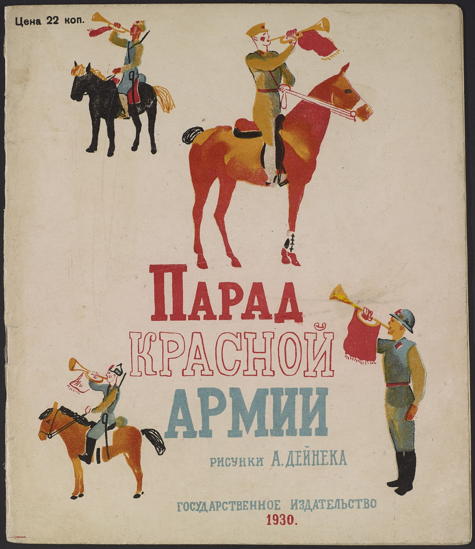 &#39Parade of the Red Army&#39 (with illustrations by Alexander Deineka)