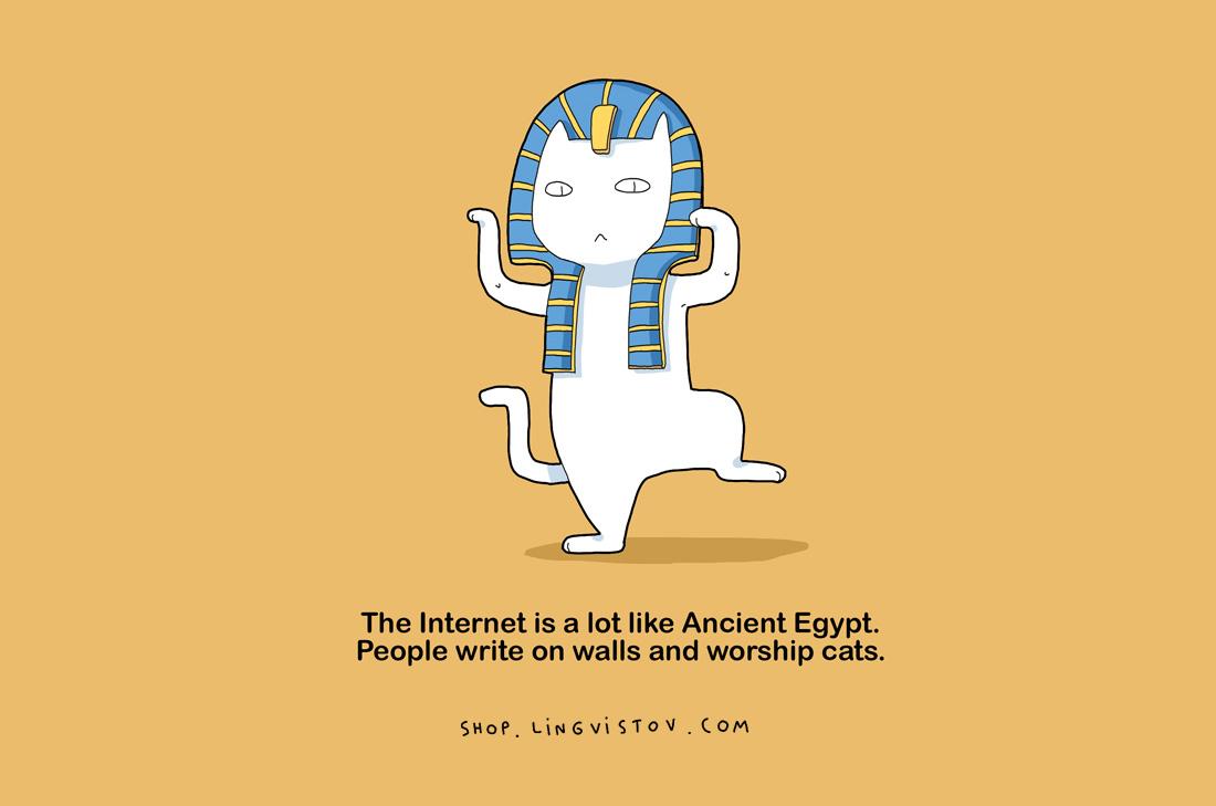 Интернет много прилича на Древен Египет.Хората пишат по стени и боготворят котки.
