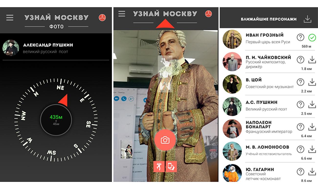 アプリ「モスクワを知ろう」の画面=報道写真