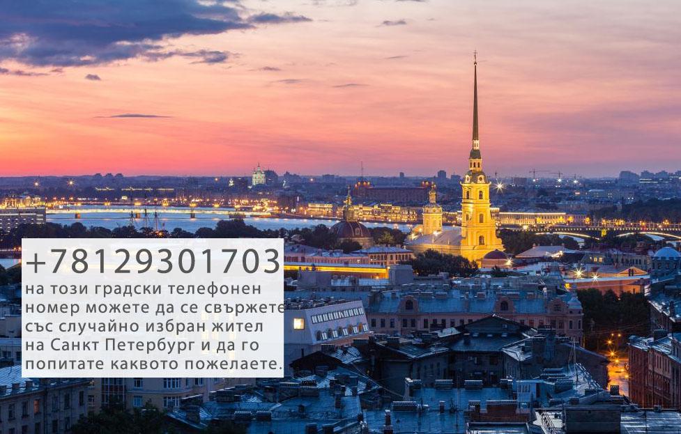 """Проектът """"Номерът на Санкт Петербург"""" позволява на всеки човек, където и да се намира по света, да се обади на града и да поговори с местен жител на английски език, стига този жител да се е регистрирал в проекта.Авторът на инициативата – Виктория Евдокимова, черпи вдъхновение от Швеция, където работи проект на име """"Шведският номер"""".Информационен партньор на инициативата е Туристическият комитет на Санкт Петербург."""