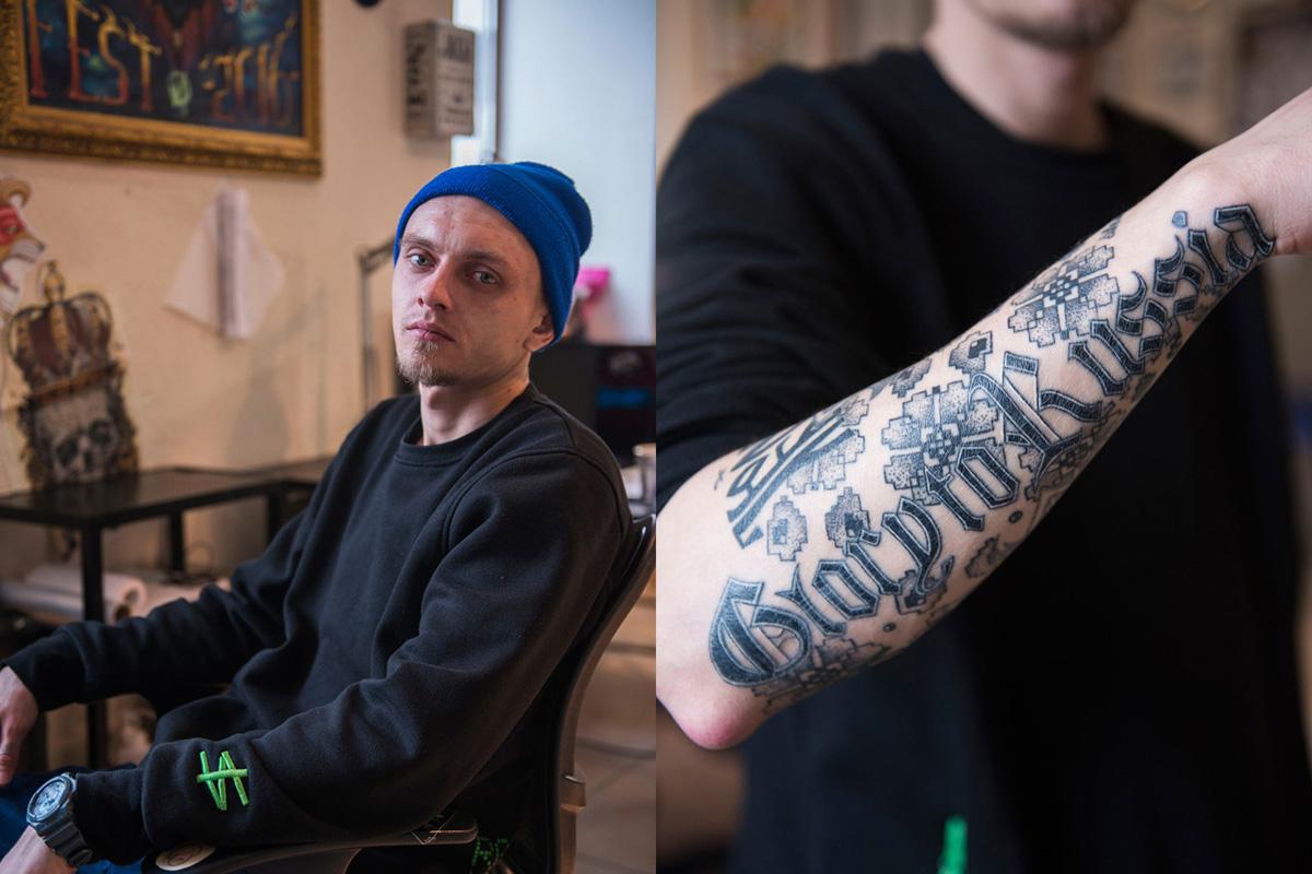 """Михаил, 32, татуист от Казан. Има татуировка """"Glory to Russia"""" (Слава на Русия): """"Поне за мен патриотизмът е фалшива идея, която цели да разделя различните хора по света. Направих си тази татуировка, защото обичам земята, където съм роден""""."""