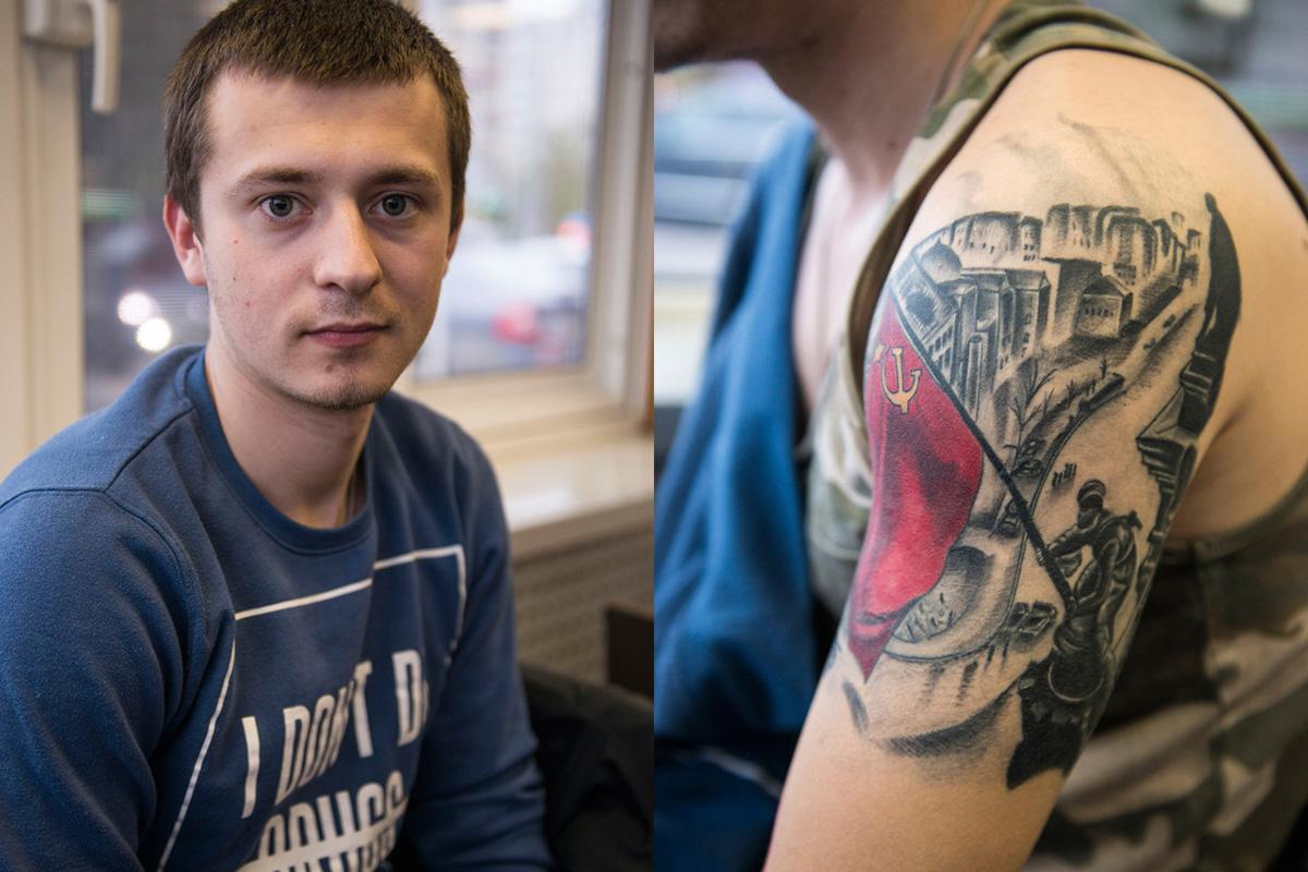 """Сергеј (23), камионџија из Москве. Истетовирао је чувену слику """"Постављање заставе на Рајхстаг"""" Јевгенија Халдеја: """"Још од детињства ме интересују патриотске теме. Оне су постале део мога живота. Поштујем људе који су жртвовали животе за нашу слободу и хоћу да сачувам сећање на њих""""."""