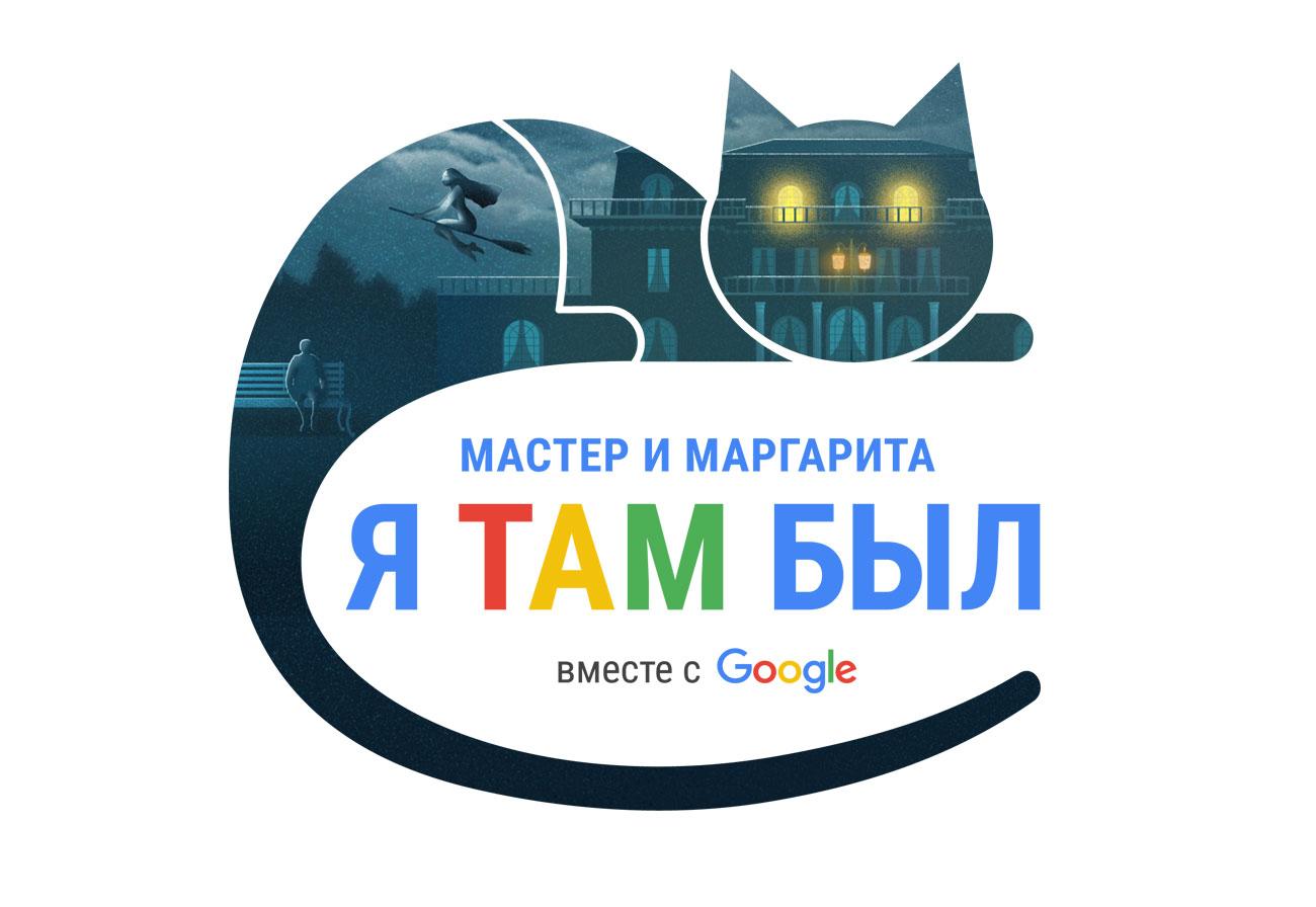 Anniversario Bulgakov, maratona di lettura de Il Maestro e Margherita