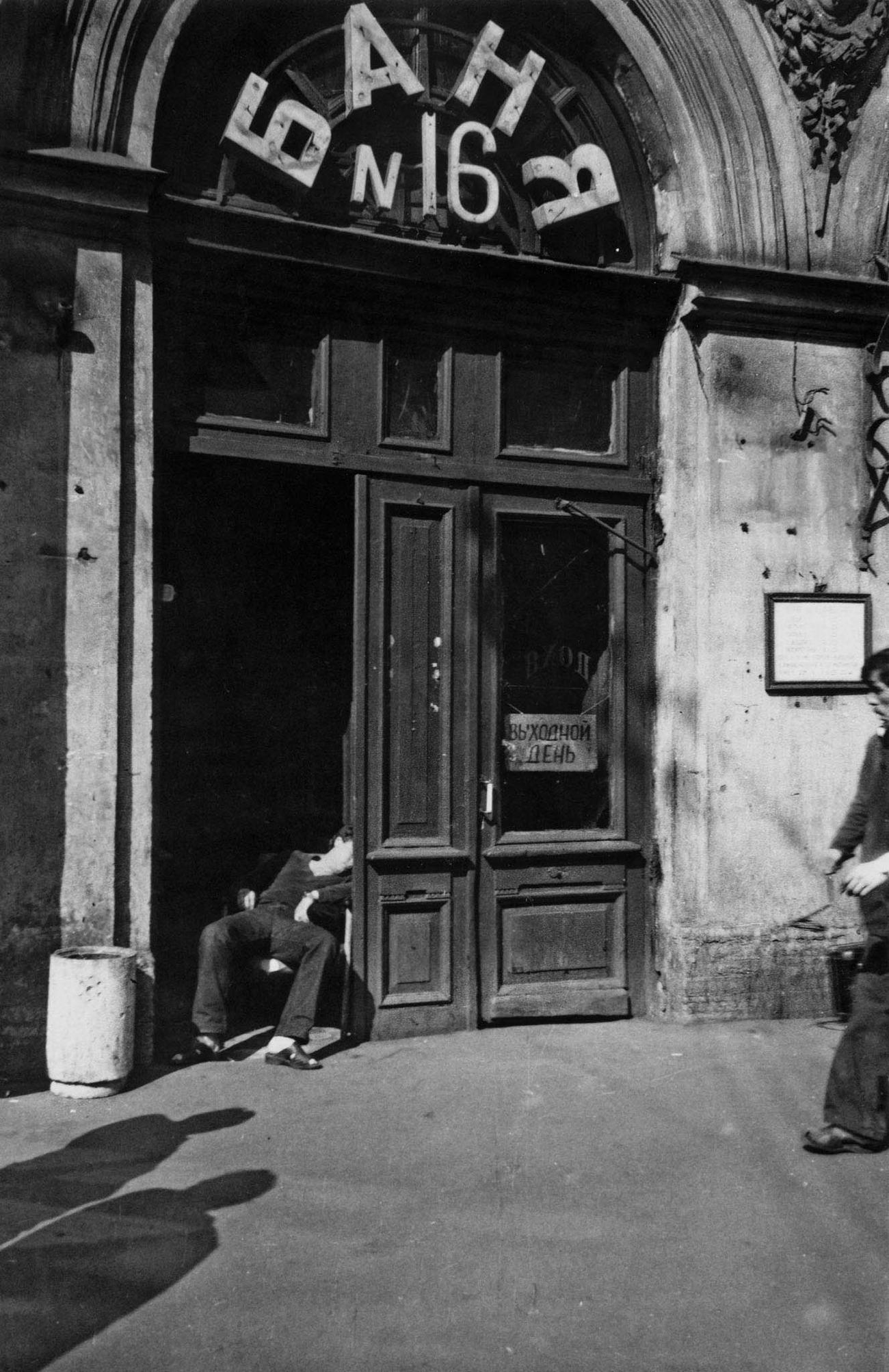 ネクラソフ通りのバーニャ。レーニングラード、1977年。