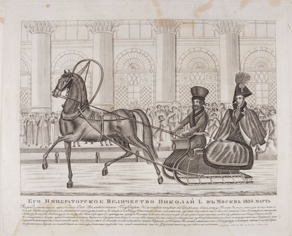 Popular prints covering current affairs always went down well with the Russian reading public. Demand was particularly strong for images of dynastic rulers and episodes from the life of the royal family. // Emperor Nicholas I in Moscow in March 1830; 1830