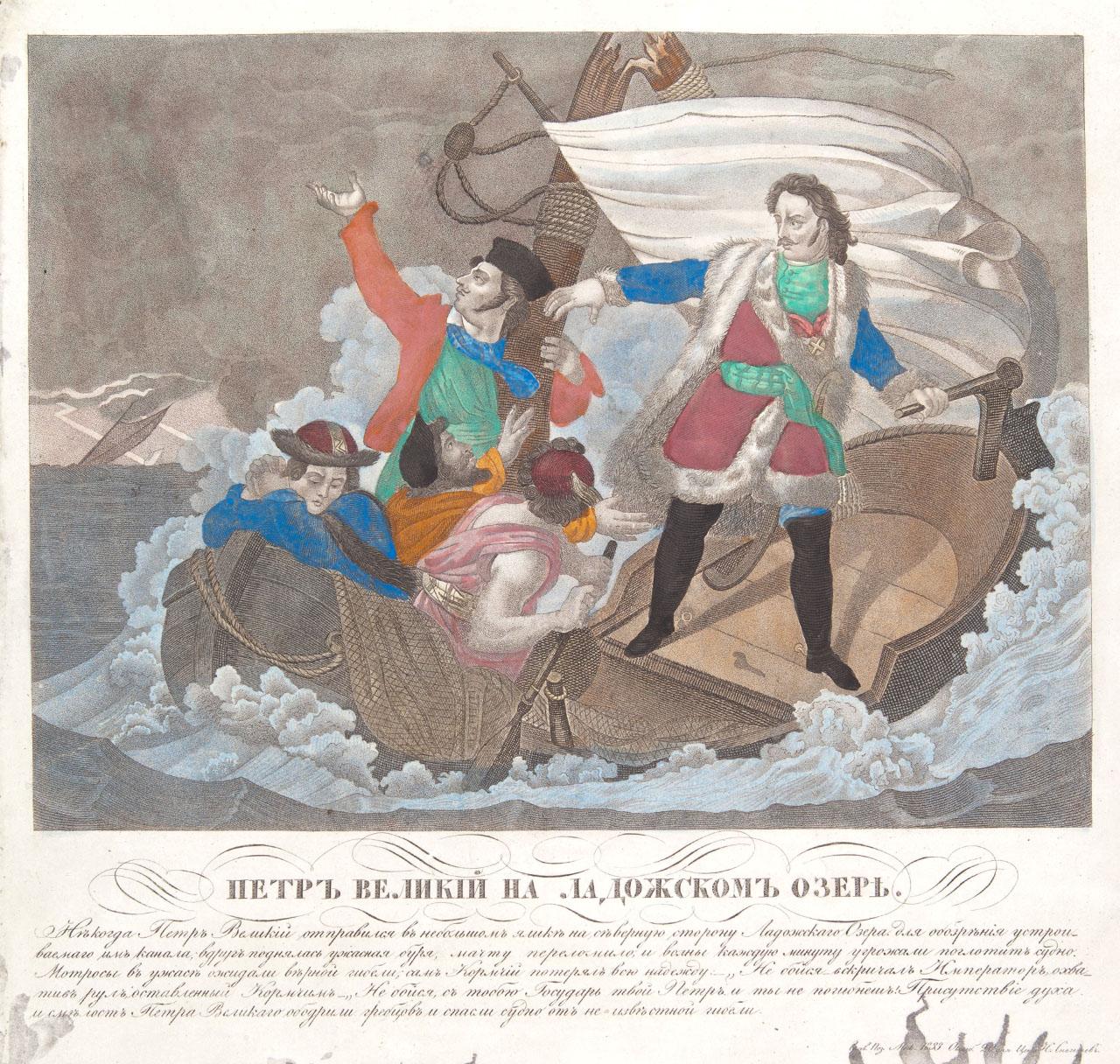 Der Lubok sollte nicht nur unterhalten, sondern auch informieren – als Zeitungsersatz für die Analphabeten im Russischen Reich. / Peter der Große auf dem Ladogasee; 1833