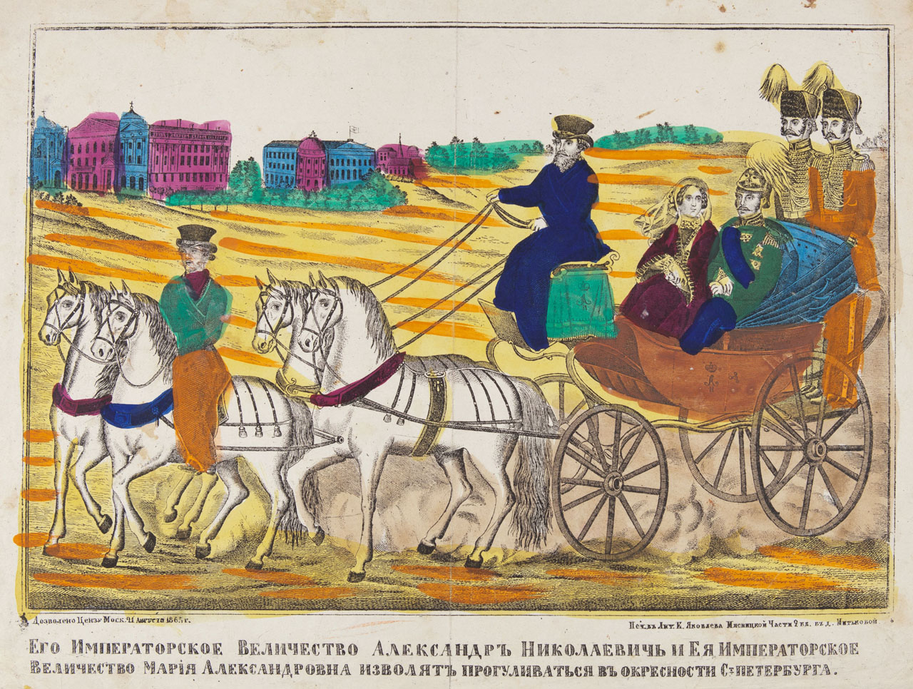 Recurring themes acquired modern details. Today, they give an insight into court life and how lubok was influenced by contemporary art. // Emperor Alexander II and family riding in a carriage near St. Petersburg; 1865