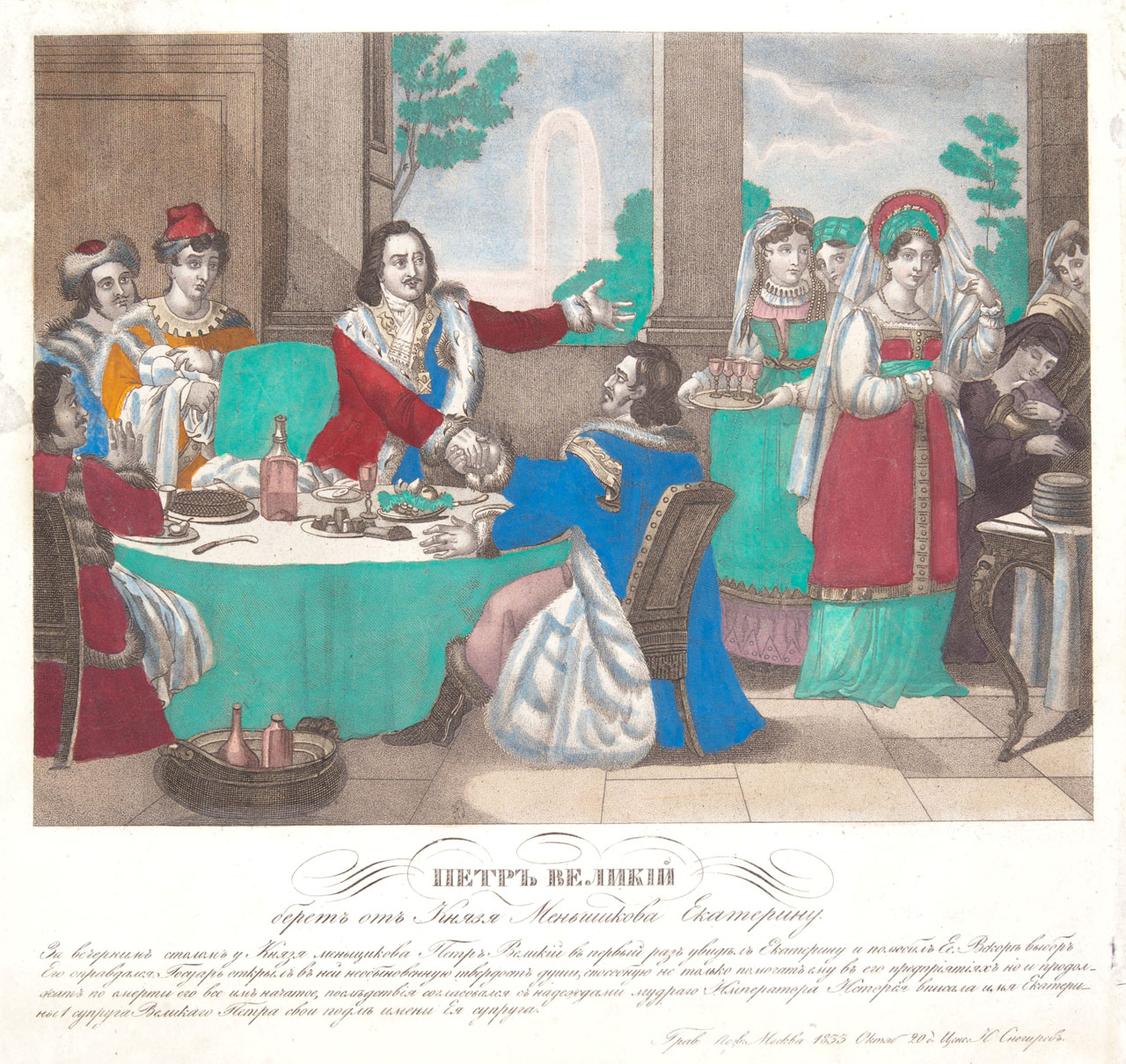 Lubok painters paid particular attention to royal private lives and family events: the coronation, the birth of children, stately visits and receptions, ceremonial portraits of the royal couple surrounded by numerous heirs. // Peter the Great takes Catherine from Prince Menshikov; 1833