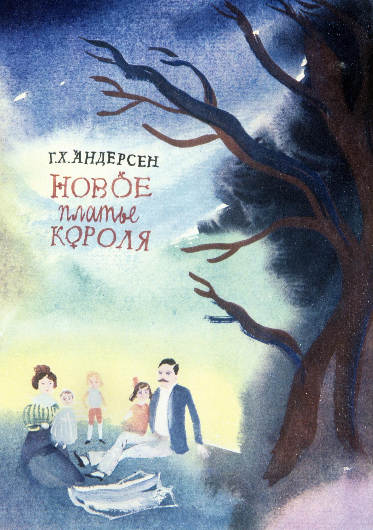 Riproduzione della copertina realizzata dagli artisti Aleksandr e Valerij Traugot. Fonte: A. Sverdlov / RIA Novosti