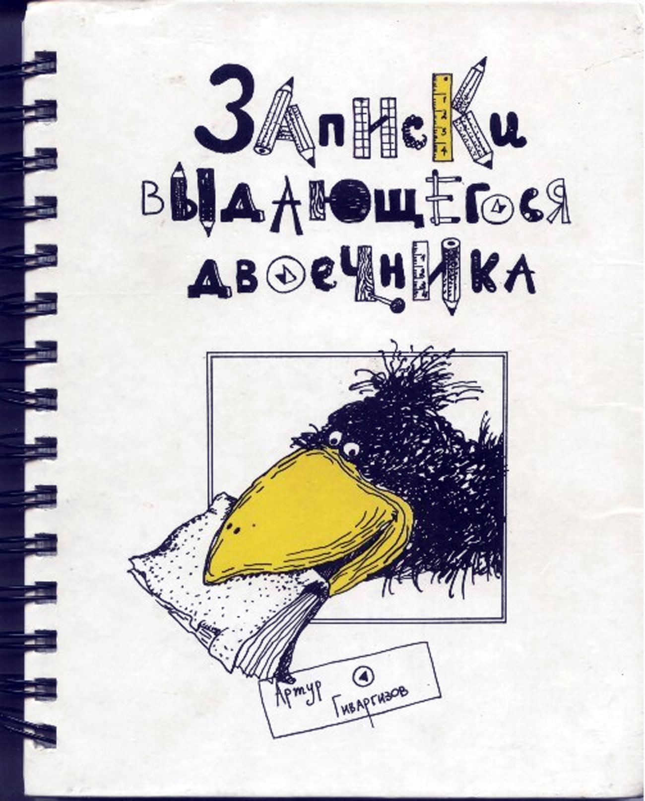 """La copertina del """"Diario di un eccezionale somaro"""", il più famoso libro di Artur Givargizov. Fonte: ufficio stampa"""