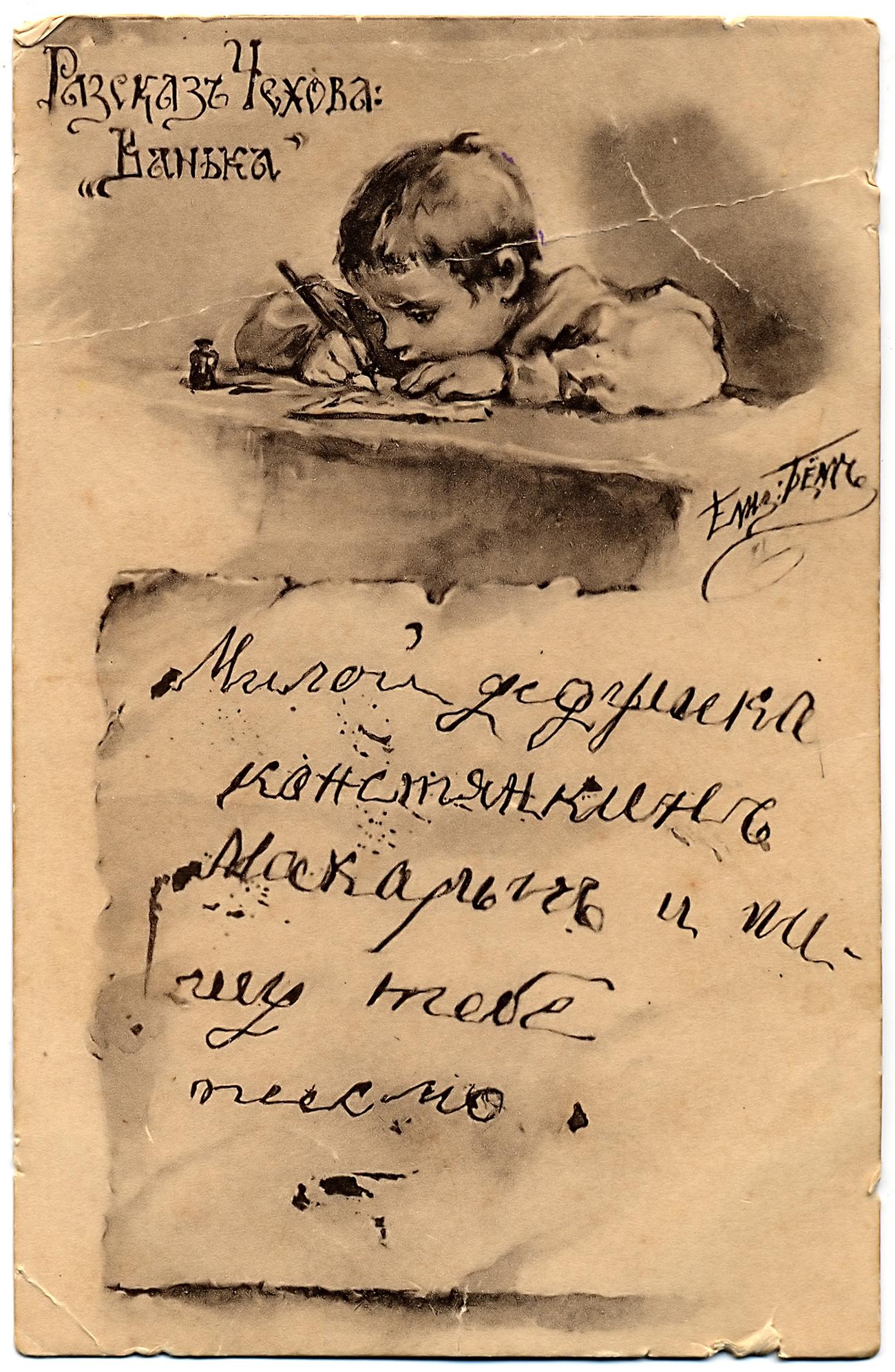 Illustration du récit Vanka sur une carte postale. Crédit : Lori/Legion-Media