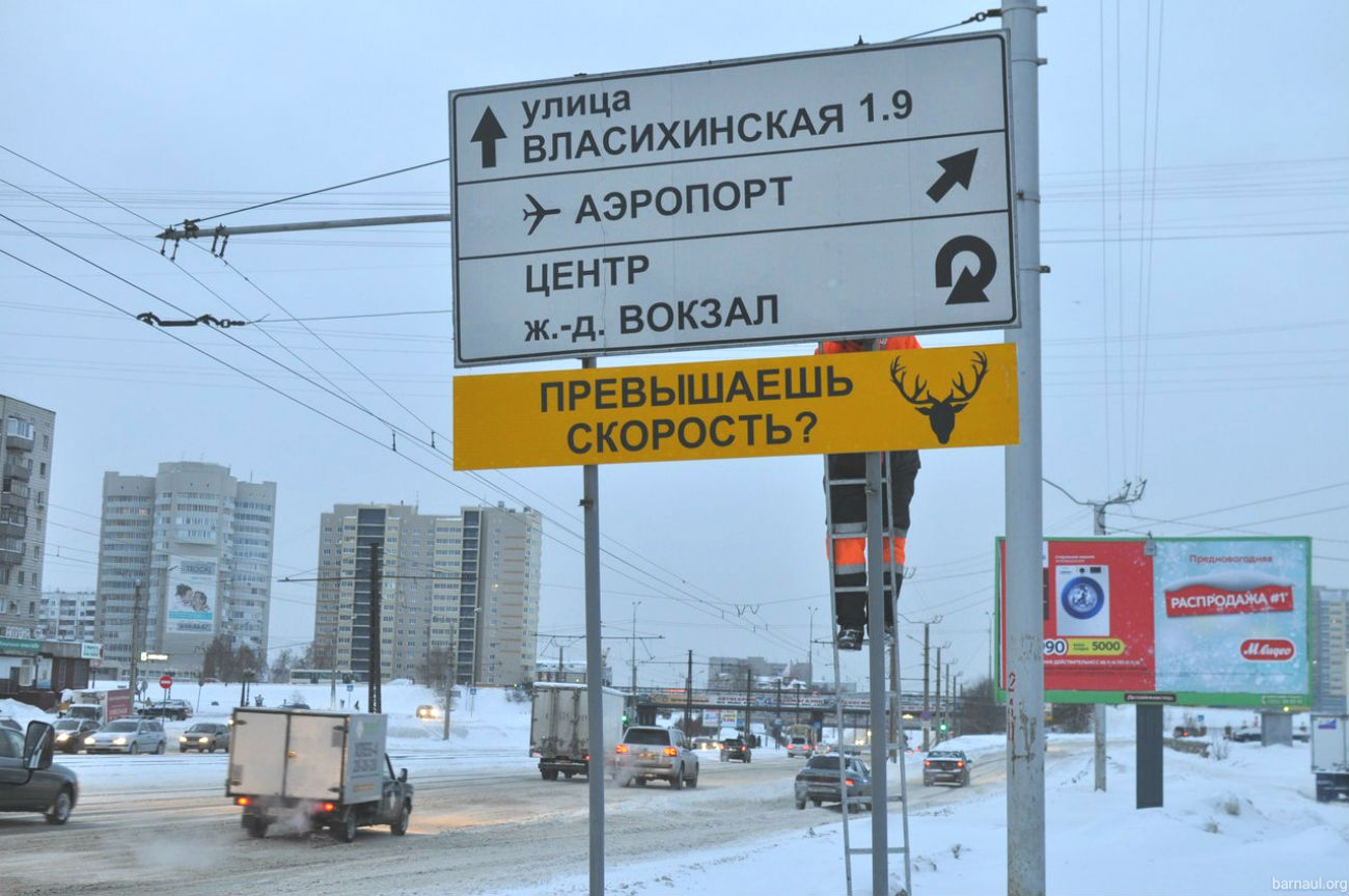 Необичните патни знаци со слики од животни на жолти табли во Барнаул се појавија минатата година. Со нив се обрнува внимание на возачите за последиците од кршењето на патните прописи. Оние кои не се придржуваат кон правилата се споредуваат со кози или со овци.