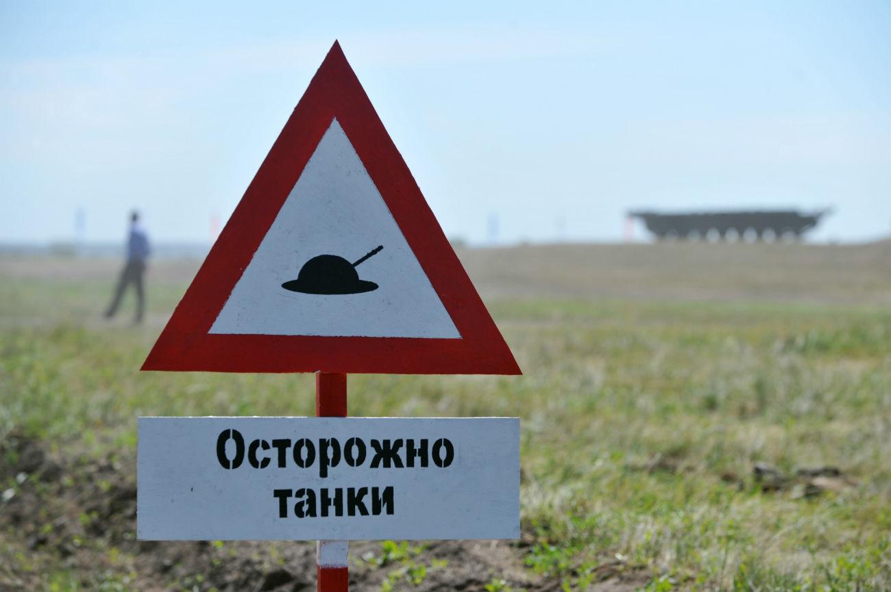 """Вакви знаци никогаш нема да видите на јавните патишта. Знакот """"Внимание, тенкови"""" може да се види за време на воените вежби со стрелање или за време на изложбите на воена опрема."""