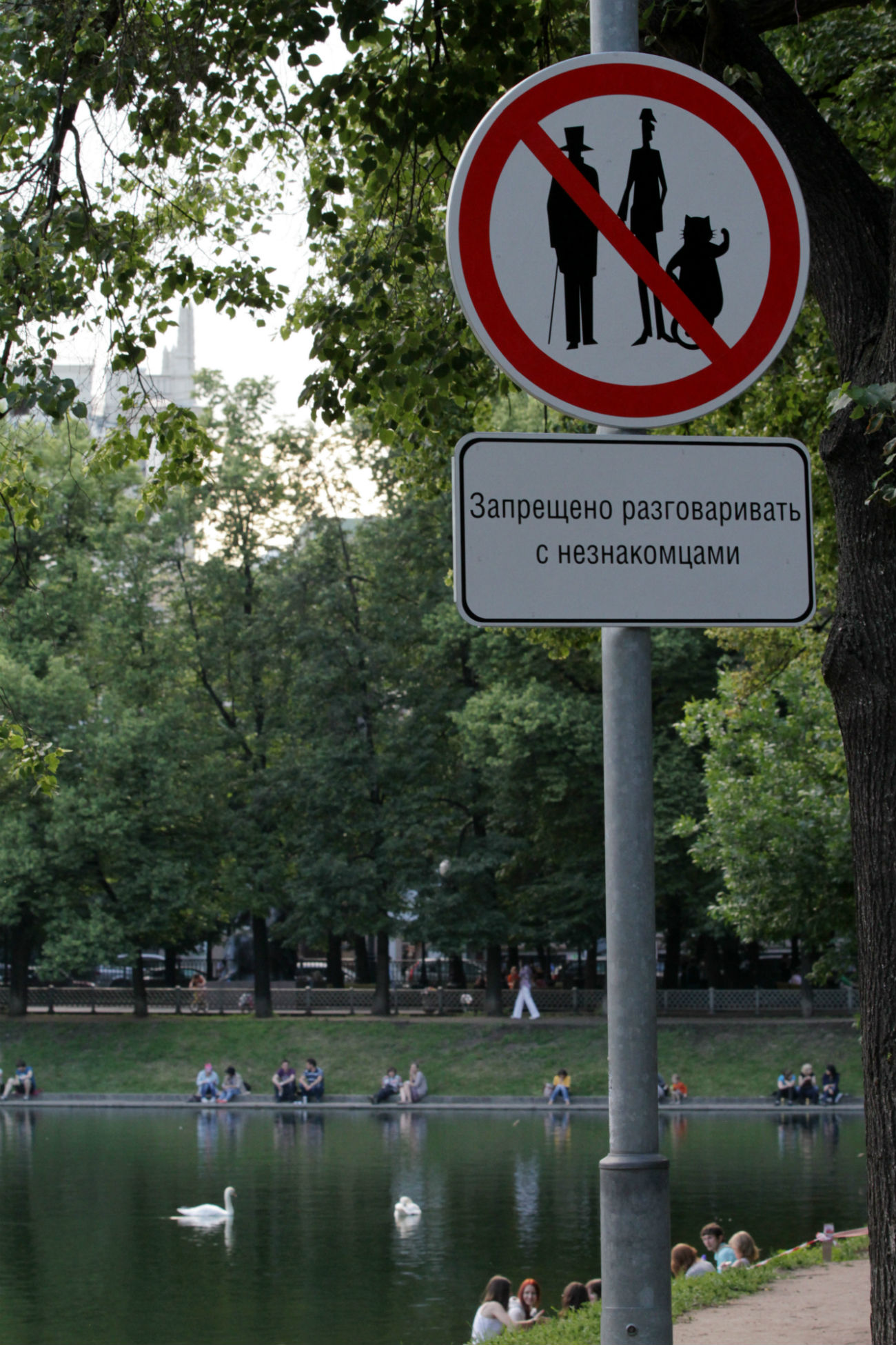 "A sign reading ""forbidden to talk to strangers"" at Patriarch's Ponds in Moscow. 06/19/2012"