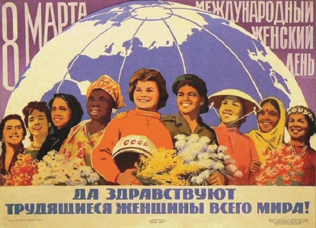 """Long live women workers of the world"" poster, 1964, featuring Valentina Tereshkova (C) / E. Artsrynyan"
