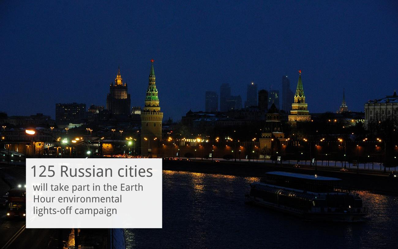 A total of 125 cities across Russia from Petropavlovsk-Kamchatsky to Murmansk will take part in Earth Hour between 8:30 and 9:30 p.m. on March 25.    The lights in around 1,700 buildings will be turned off in Moscow, which has taken part in Earth Hour since 2009. In 2016, the Russian capital saved 241 MW of power after switching off lights during the global energy saving event.     Read more: City of the future: Moscow gets a much-needed makeover