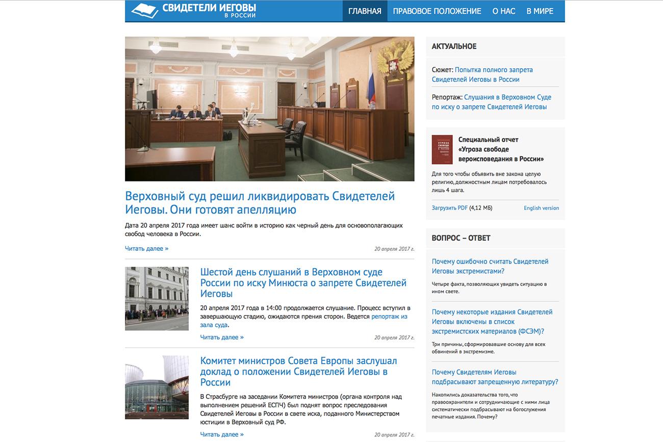 """Imagen de una de las páginas web no oficiales de los Testigos de Jehová (todavía no está bloqueada por Roskomnadzor), tomada el 20 de abril de 2017, el día en que se tomó la decisión de la prohibición de la organización. """"Fecha 20 de abril de 2017 tiene la oportunidad de pasar a la historia como un día negro para las libertades fundamentales en Rusia"""", escriben los seguidores indignados."""