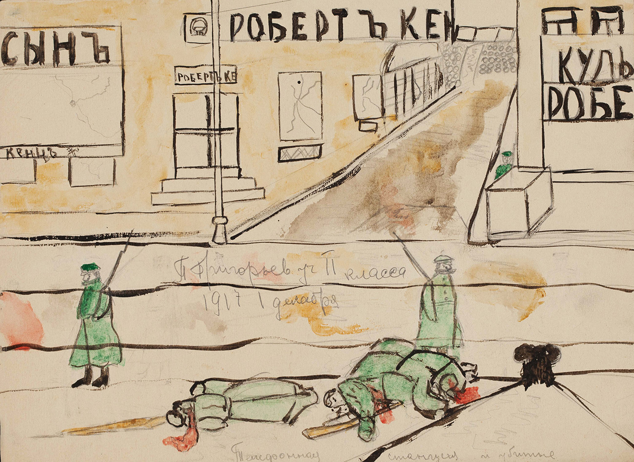 "Today, to mark the centenary of the revolution, the museum has created an exhibition of this artwork entitled ""The Great Russian Revolution Drawn by Children"", which runs till June 19. // ""Telephone station and people killed"", Moscow, December 1917"