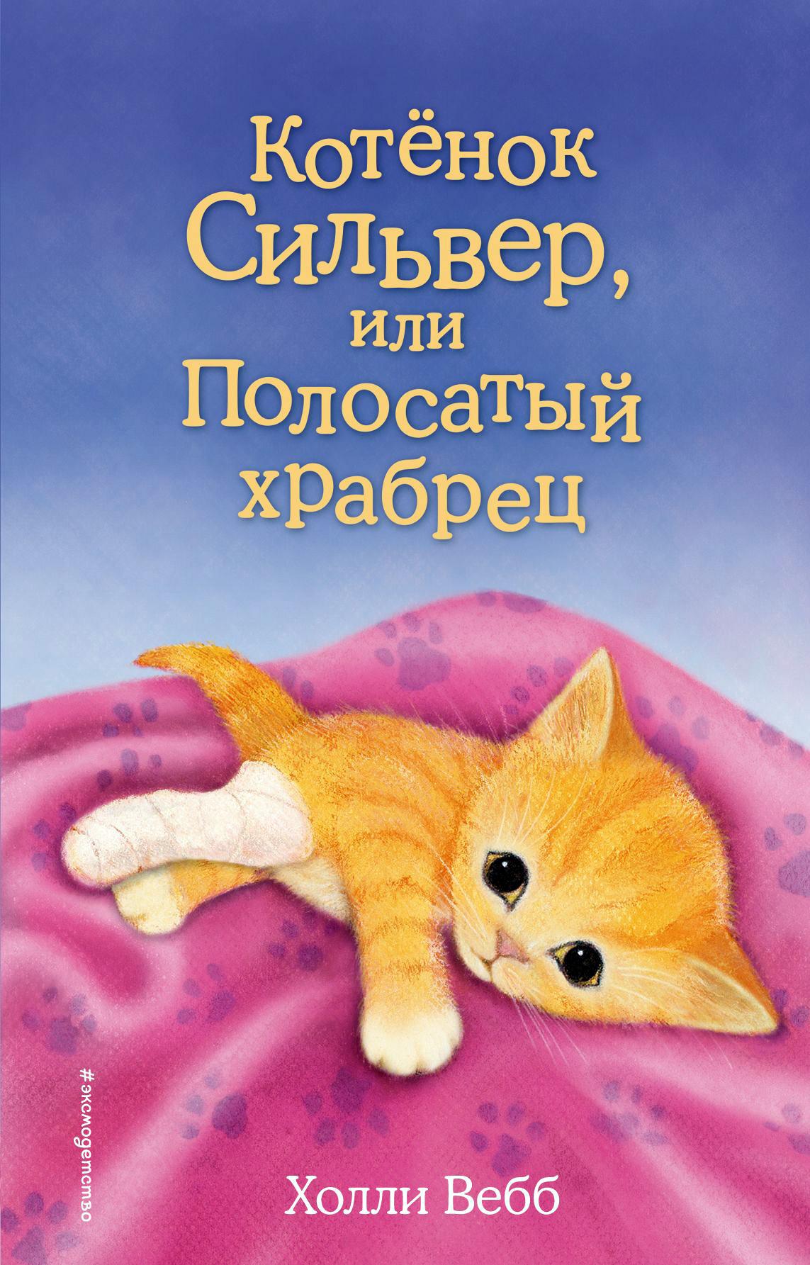 """""""O gatinho corajoso"""", de Holly Webb, em edição russa. Fonte: Editora """"Eksmo"""""""