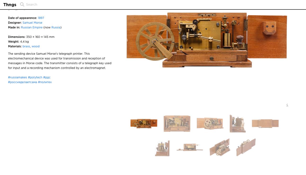 Telégrafo de Morse, de 1897  (Foto: Thngs)