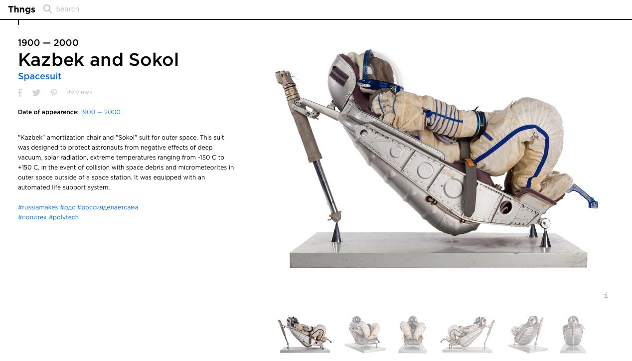 Traje espacial Sokol (Falcão, em russo) (Foto: Thngs)