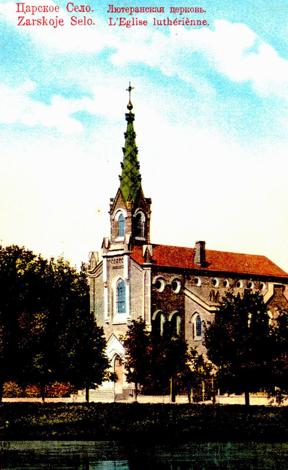 Die Kolonie Friedental in Zarskoe Selo existierte bis 1919. Auf dem Bild: Christi-Auferstehungskirche / M.J.Meshchaninova's collection