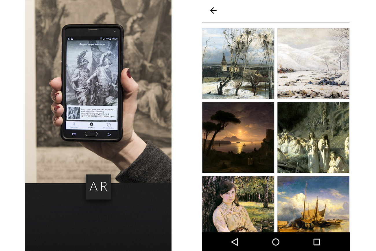 Augmented reality on your phone / Screenshot
