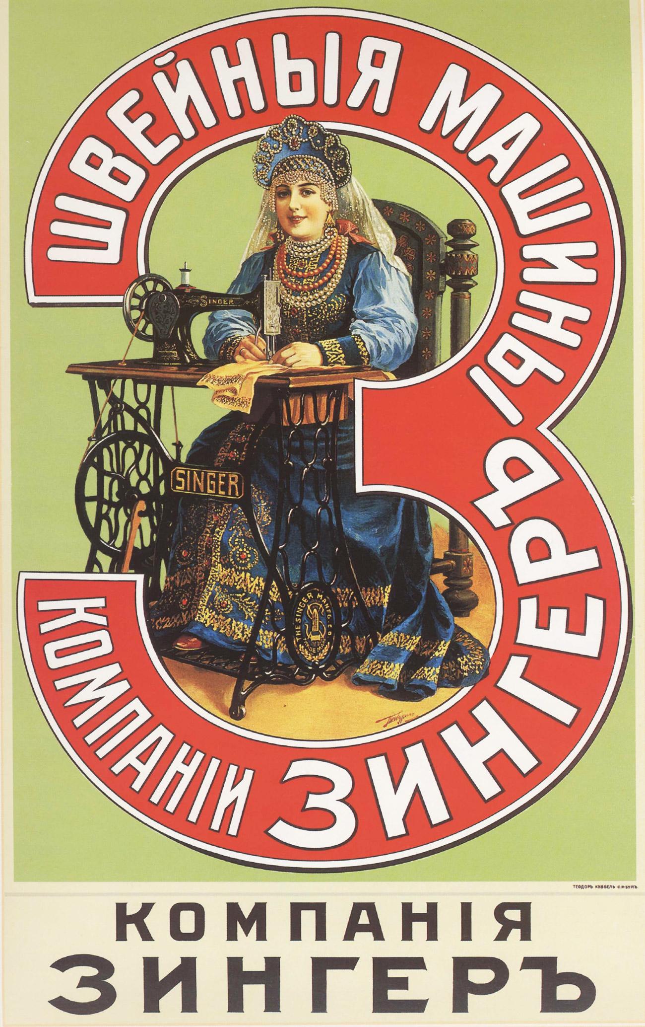 Anuncio de máquinas de coser de la compañía Singer, principios del siglo XX. Fuente: Biblioteca Estatal Rusa