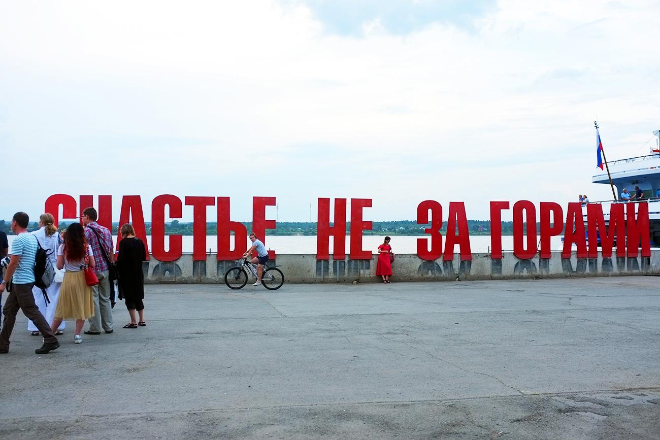 """L'opera d'arte """"Schastie ne za gorami"""" (in russo, """"La felicità non è di là dalle montagne"""", cioè """"non è lontana""""; """"è alle porte"""") venne realizzata dall'artista Boris Matrosov per il festival ArtPole, che si tiene sui Carpazi, nel 2009. In seguito è stata trasferita qui a Perm (1.400 chilometri ad est di Mosca) per un evento artistico organizzato dal Museo di Arte contemporanea PERMM, quando ancora era diretto dal famoso gallerista e curatore moscovita Marat Gelman. Si trova nel centro storico, sulle rive del fiume Kama e ormai è uno dei simboli della città. Nel 2012 ha ottenuto anche i suoi cinque secondi di notorietà, apparendo nel videoclip della canzone """"White Dress"""" del rapper americano Kanye West, al minuto 1.53"""