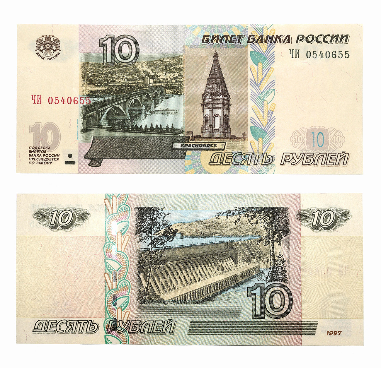 10 rubles / Global Look Press