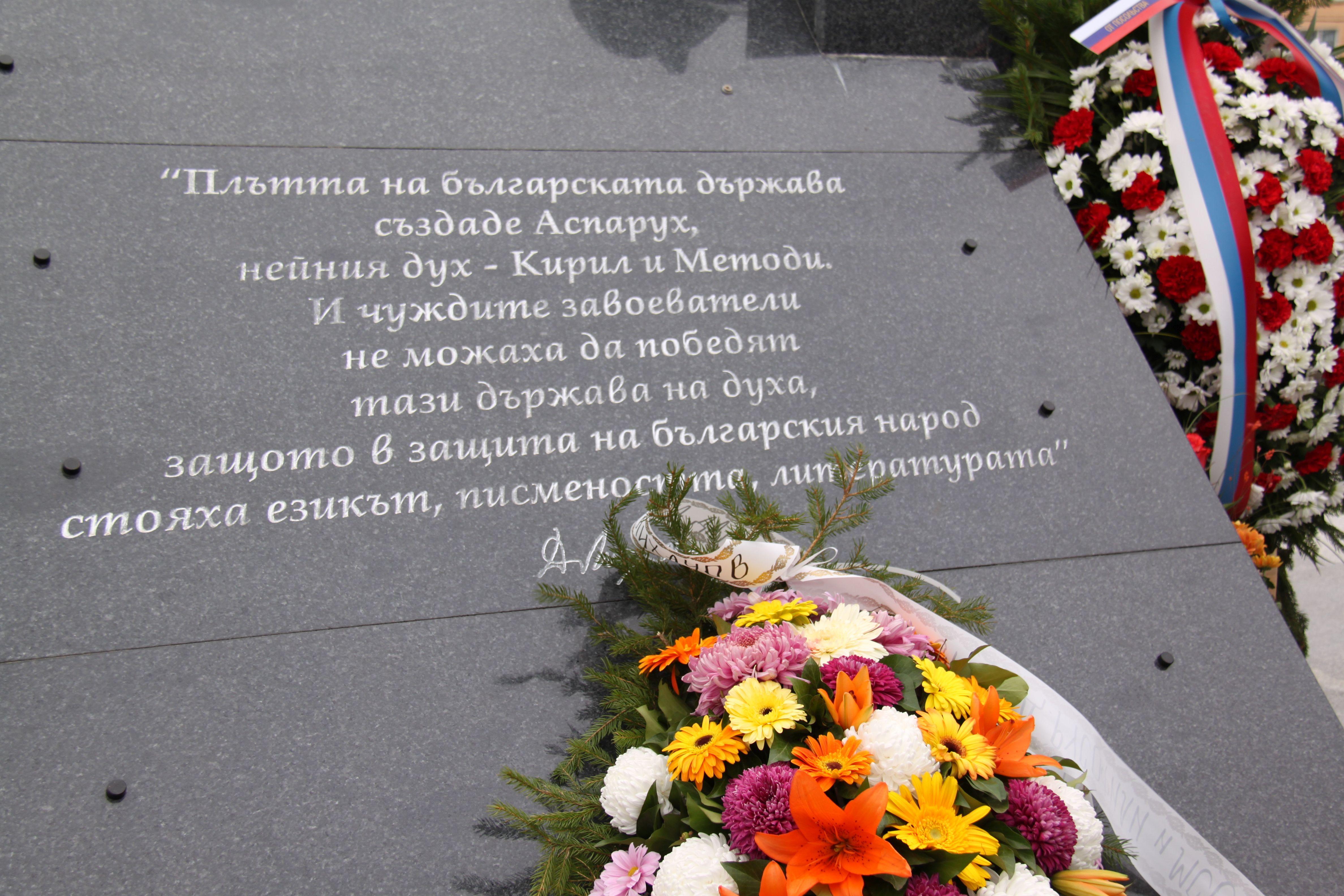 Цветя на паметника на акад. Дмитрий Лихачов.