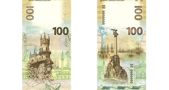 A new 100 ruble banknote.