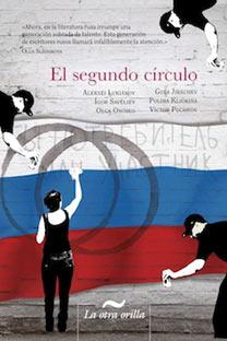 """La portada de """"El segundo círculo"""""""