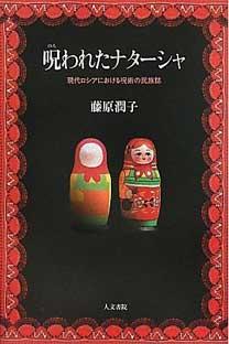 藤原潤子著 『呪われたナターシャ』