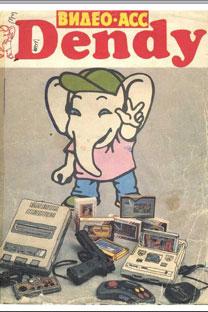 La familia de consolas de videojuegos Dendy.