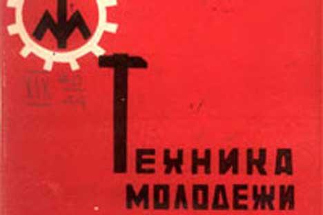 Portada del primer número (1933)