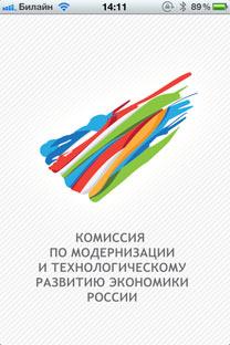Screenshot dell'applicazione per iPhone iRussia.ru