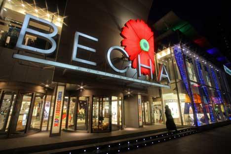 Vesna Shopping Centre (Foto:  Itar-Tass)