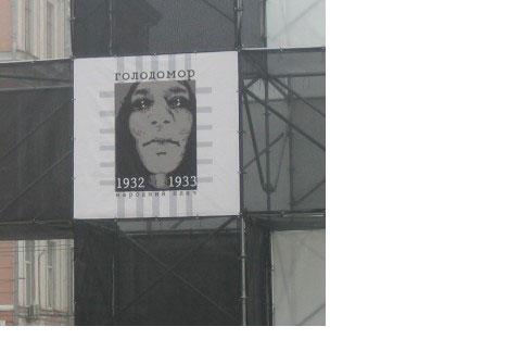 Holodomor poster in Kiev