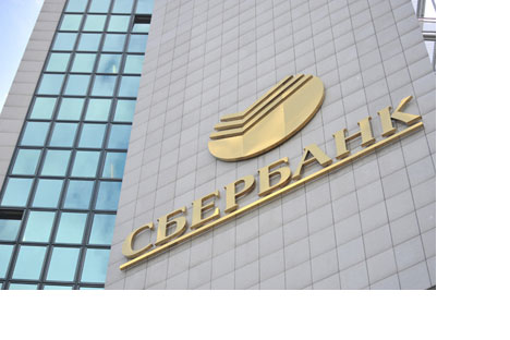 Sberbank is one of the companies slated for privatisationSource: ITAR-TASS