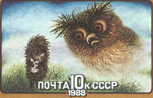 Hedgehog in the Fog on the 1988 USSR stamp