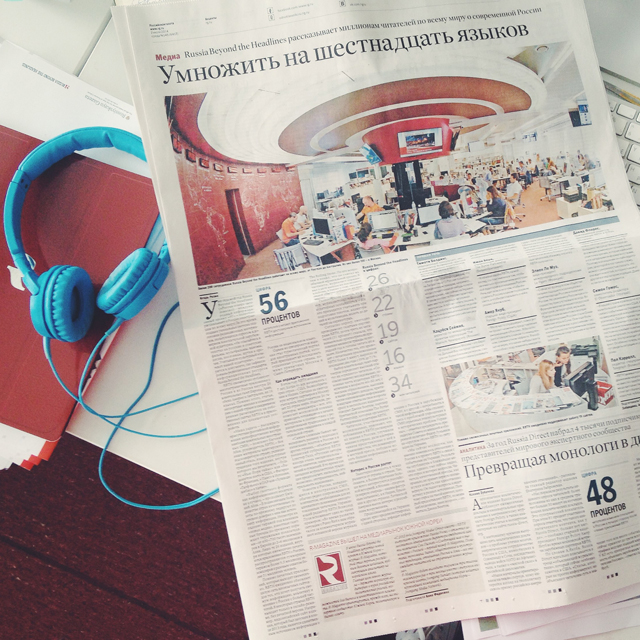 "<p><strong>Monday.</strong> The work week started off with good news. Our colleagues found an article about RBTH in the Rossiiskaya Gazeta newspaper. Some read the article, others tried to find pictures of themselves, then we got to work! Take a closer look at RBTH's editors in <a href=""https://www.rbth.com//blogs/2014/06/06/anniversary_edition_what_an_rbther_loves_37259.html"" target=""_blank"">the anniversary edition</a> of A Week in Russia by RBTH.</p>"