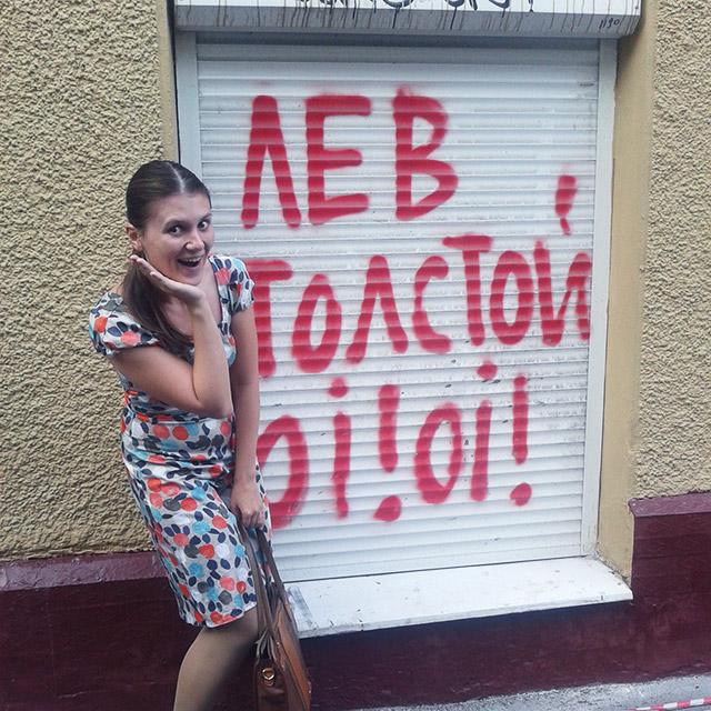 Dimanche. Léon Tolstoï est l'un des écrivains les plus appréciés du monde, et sa mémoire se reflète même dans la culture de la rue. L'rédactrice-web, Kira Egorova trouvé ce graffiti lors d'une promenade à travers Chistye Prudy (en français : Léon Tolstoï, oï, oï).