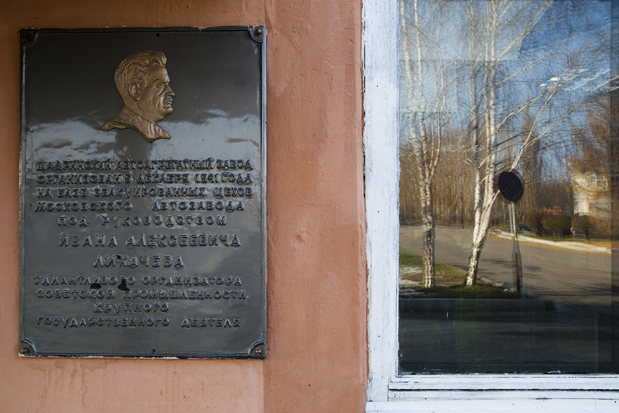 The sign says that the factory was founded in 1941 on the basis of automobile workshops evacuated from Moscow, under the direction of Ivan Likhachev.