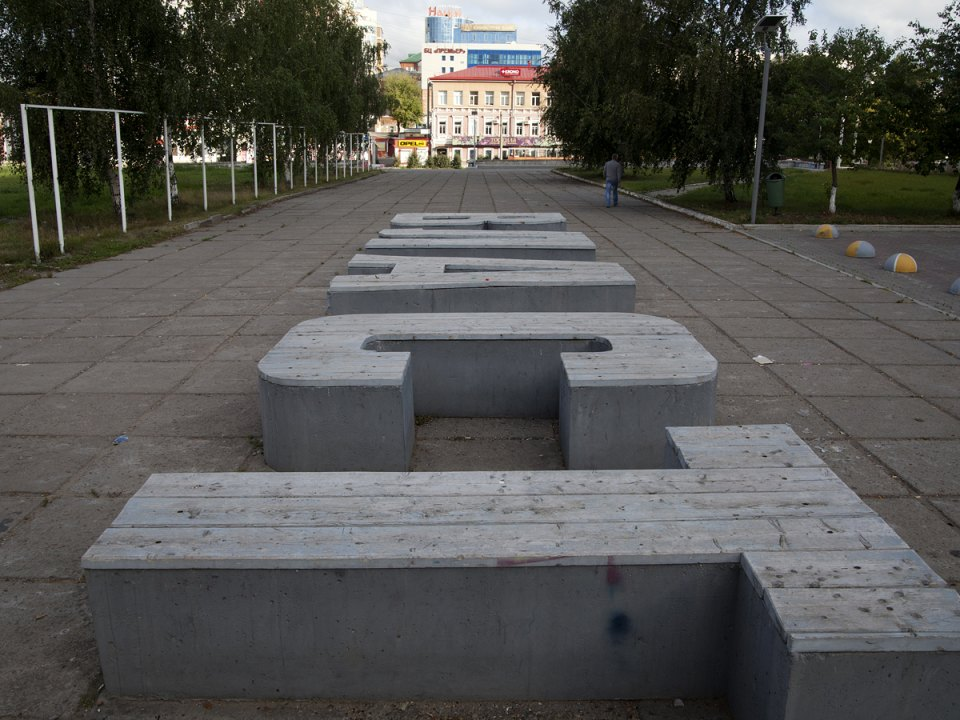 "The inscription ""Power"" is one of the ""cultural objects"" created during that revolution. It is inscribed in reinforced concrete outside the city's Legislative Assembly. The project's author says it gives the authorities an opportunity to view themselves with criticism and self-irony, while for the the public it illustrates that real power lies with the people."