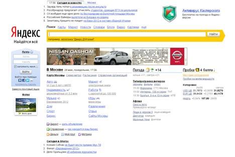 """Página principal do buscador russo  """"Yandex"""""""