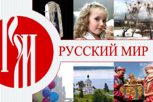 Emblema da fundação Russkiy Mir. Ilustração: Divulgação
