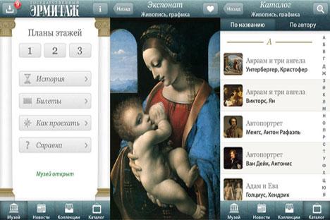Aplicativo permite salvar imagens preferidas e criar coleção virtual Foto: Press Photo